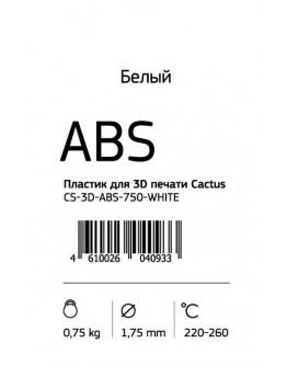 Пластик для принтера 3D Cactus CS-3D-ABS-750-WHITE ABS d1.75мм 0.75кг 1цв.